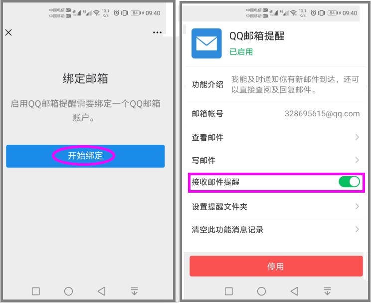 在微信上设置QQ邮件提醒教程,以及提醒功能异常的处理  第3张