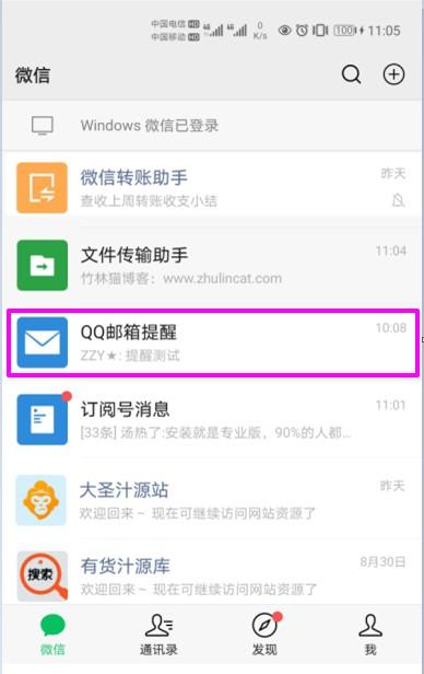在微信上设置QQ邮件提醒教程,以及提醒功能异常的处理  第4张