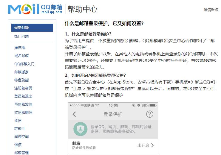 在微信上设置QQ邮件提醒教程,以及提醒功能异常的处理  第6张
