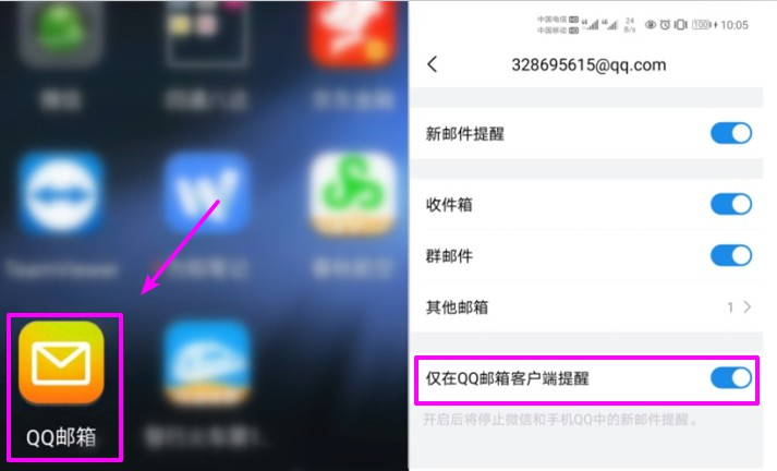 在微信上设置QQ邮件提醒教程,以及提醒功能异常的处理  第5张