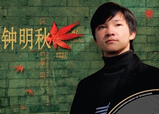 钟明秋音乐合集2008-2019年20专辑歌曲Wav  钟明秋 第1张