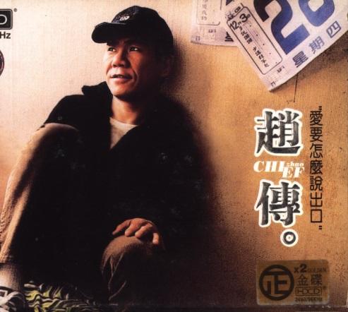 赵传音乐合集1988-2017年22专辑歌曲Wav  赵传 第1张