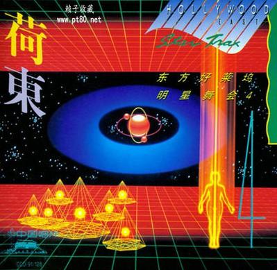 群星-荷东《东方好莱坞明星舞会》10CD合集Wav  DJ 第1张