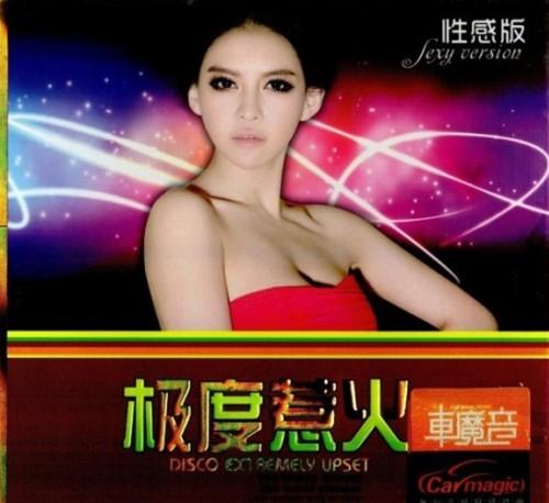群星《极度惹火性感版3CD》合集Wav  DJ 第1张