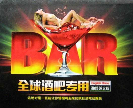 全球酒吧专用劲爆英文版3CD合集Flac  DJ 第1张