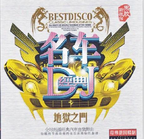 经典汽车音乐舞曲《名车经典DJ-地狱之门》2CD合集Wav