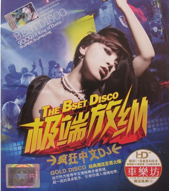 群星《疯狂中文DJ-极端放纵》3CD合集Wav