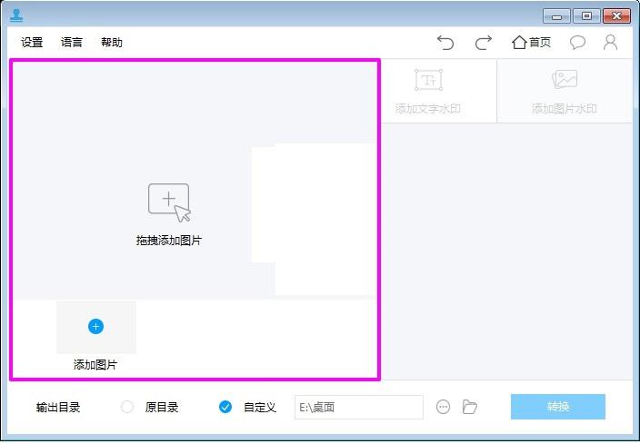 [Windows] 一款给图片和视频批量添加文字/图片水印的工具  水印 第2张