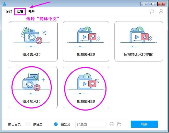 [Windows] 一款给图片和视频批量添加文字/图片水印的工具  水印 第1张