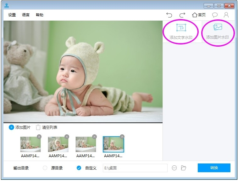 [Windows] 一款给图片和视频批量添加文字/图片水印的工具  水印 第3张