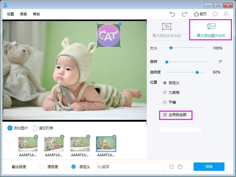 [Windows] 一款给图片和视频批量添加文字/图片水印的工具  水印 第5张