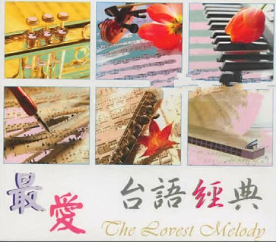 台语情歌《最爱台语经典6CD》合集Wav  台语 情歌 第1张
