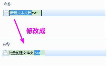 快速批量生成 / 创建多个文件夹  批量 文件夹 第3张