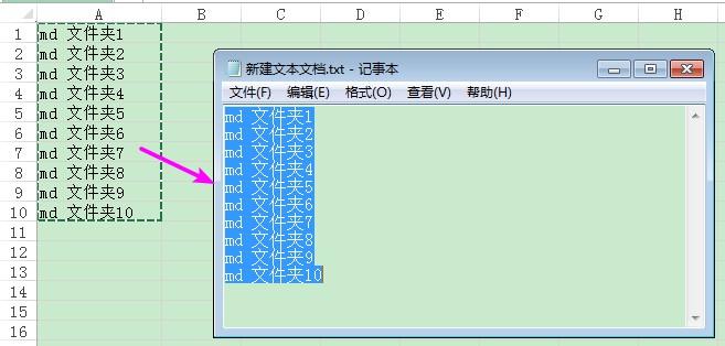 快速批量生成 / 创建多个文件夹  批量 文件夹 第2张