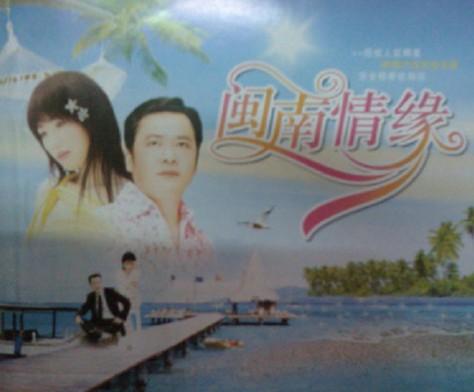 经典闽南语歌曲 | 群星《闽南情缘》3CD合集Wav  闽南 第1张