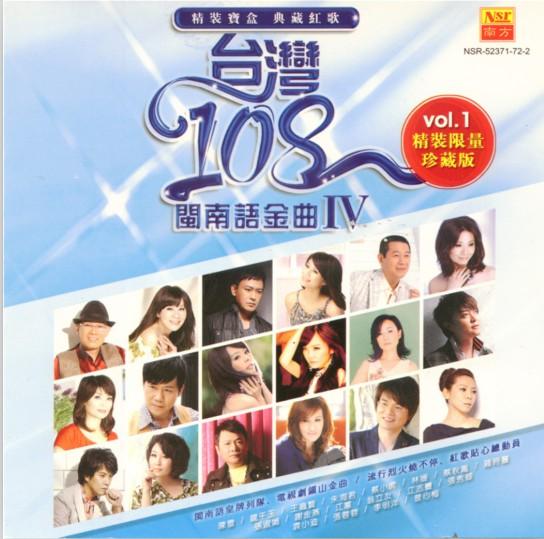 台湾108闽南语金曲(I-IV)精装限量珍藏版24CD合集