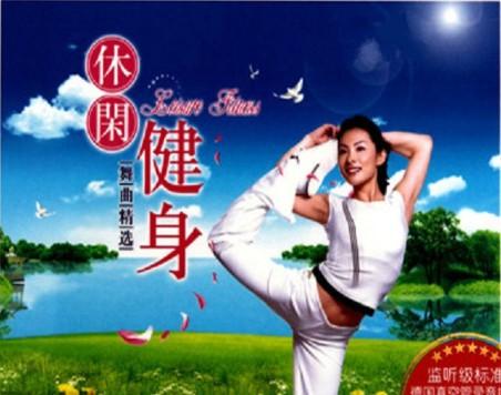 浪漫舞曲-群星《休闲健身舞曲精选》3CD合集Wav  音乐 第1张