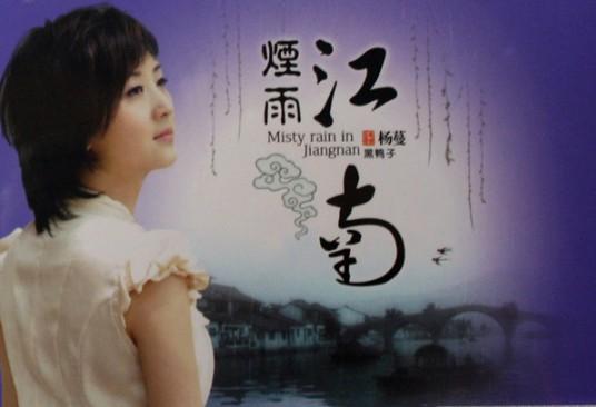 杨蔓音乐合集2006-2012年16专辑歌曲Wav