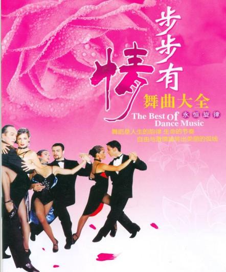 悦耳和谐的交谊舞曲《金色舞池-步步有情》4CD合集Wav  音乐 第1张