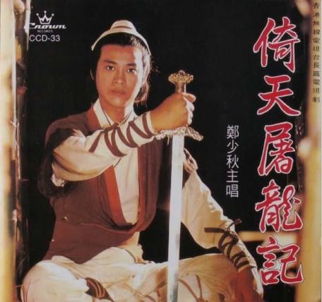 郑少秋音乐合集1971-2005年20专辑歌曲Wav  郑少秋 第1张