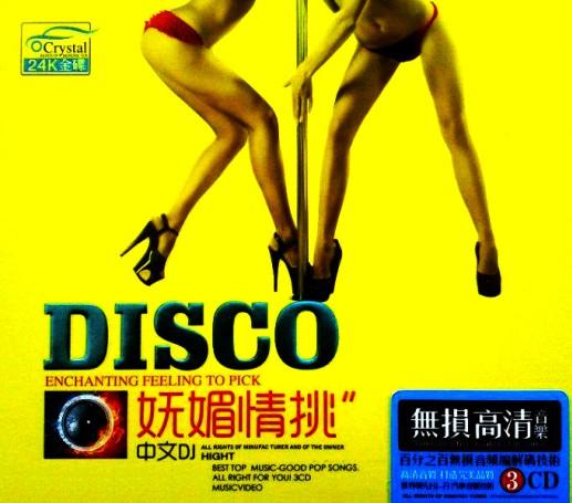 诱惑十足的节奏-群星《中文DJ妩媚情挑》3CD合集Wav