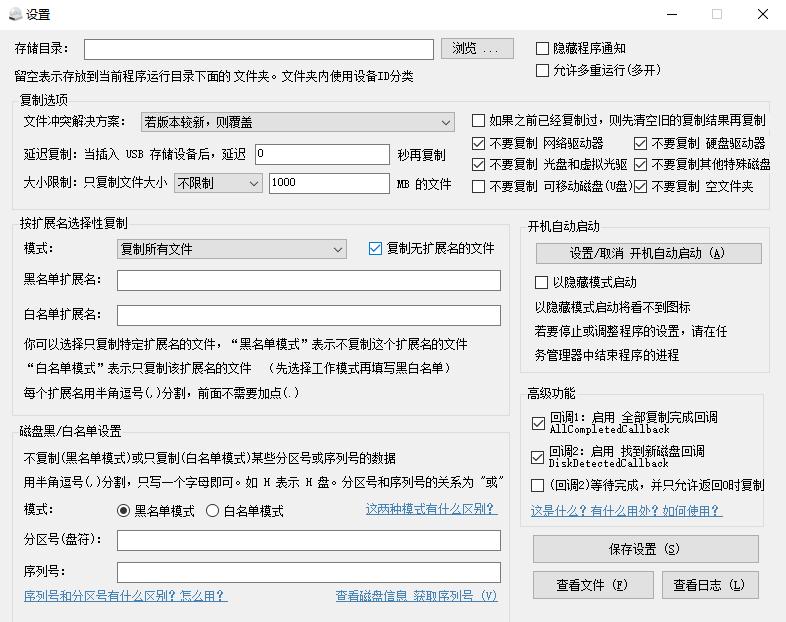 [Windows] 备份U盘文件神器 - 电脑插上U盘后自动复制该U盘的文件  U盘 第1张