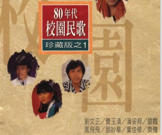 台湾校园歌曲-群星《80年代校园民歌珍藏版》5CD合集Flac