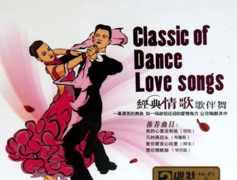 舞曲精选《经典情歌歌伴舞》3CD合集Wav  情歌 第1张
