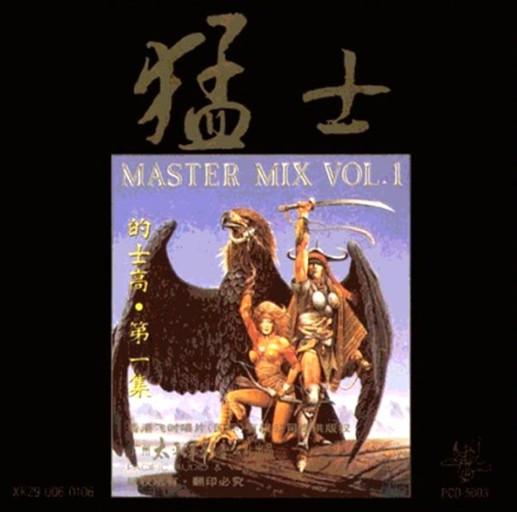 的士高《猛士(Master Mix)第1-10集》共10CD合集Flac