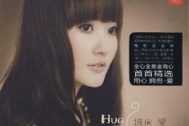 金海心音乐合集1999-2010年9专辑歌曲Flac