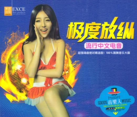 跳舞音乐大碟《极度放纵.流行中文电音》3CD合集Wav  DJ 第1张