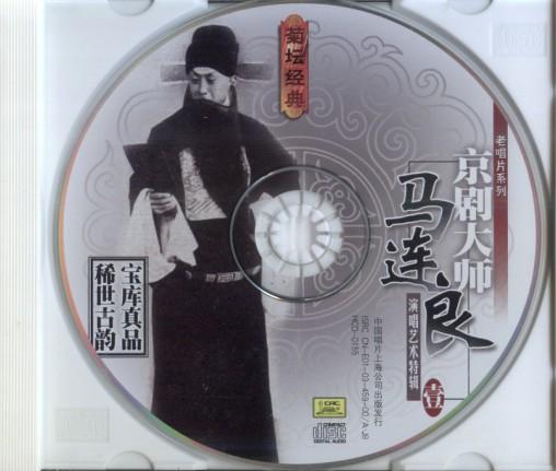 京剧大师-马连良《演唱艺术特辑》5CD合集Flac  马连良 第1张