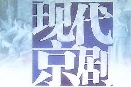 现代京剧样板戏25CD合集Flac