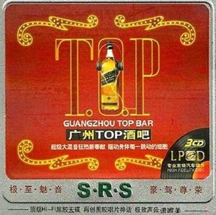电音舞曲《广州TOP酒吧》3CD合集Wav  音乐 第1张
