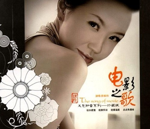 刘紫玲音乐大全2006-2019年41CD合集Wav  刘紫玲 第1张