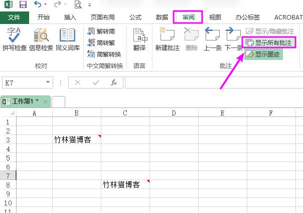 快速设置打印Excel表格中的批注内容  Excel 第1张