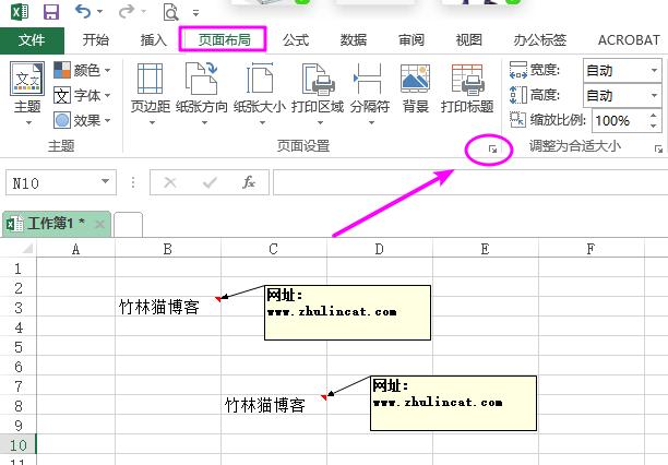 快速设置打印Excel表格中的批注内容  Excel 第2张