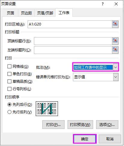 快速设置打印Excel表格中的批注内容  Excel 第3张