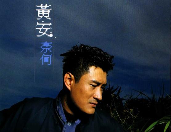 黄安音乐大全1993-2000年7专辑合集Wav  黄安 第1张