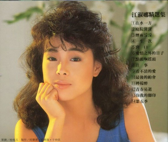 江淑娜音乐大全1987-2010年21专辑合集Wav  江淑娜 第1张
