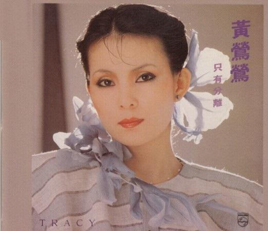 黄莺莺音乐合集1976-2015年27专辑歌曲Wav