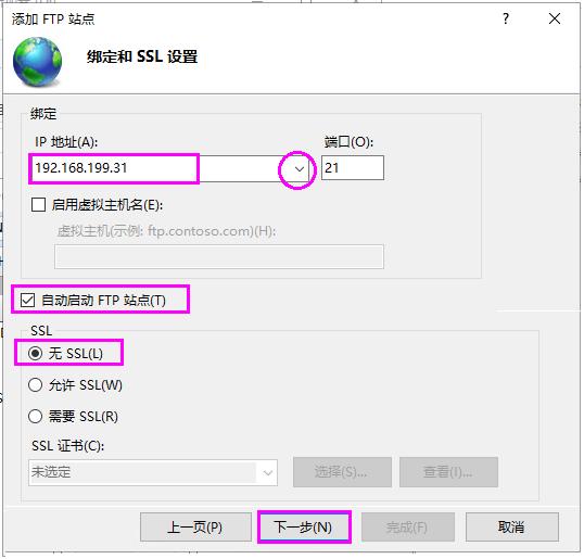 Win10系统下快速搭建一个本地的FTP服务器  Windows 第6张