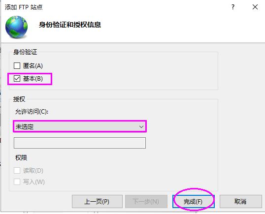 Win10系统下快速搭建一个本地的FTP服务器  Windows 第7张