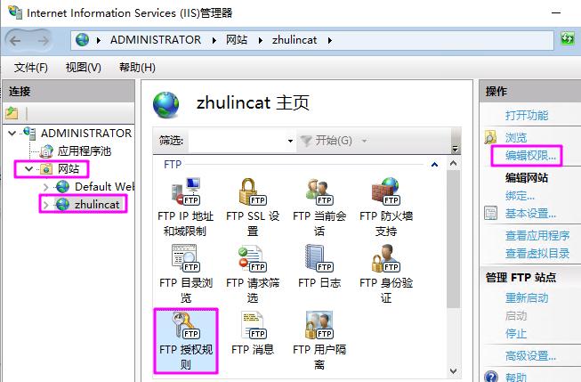Win10系统下快速搭建一个本地的FTP服务器  Windows 第11张