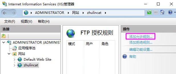 Win10系统下快速搭建一个本地的FTP服务器  Windows 第17张