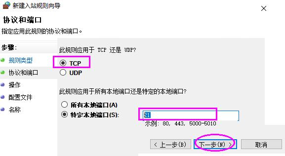 Win10系统下快速搭建一个本地的FTP服务器  Windows 第28张