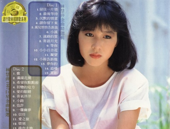 林慧萍音乐合集1982-2010年46专辑歌曲Wav  林慧萍 第1张