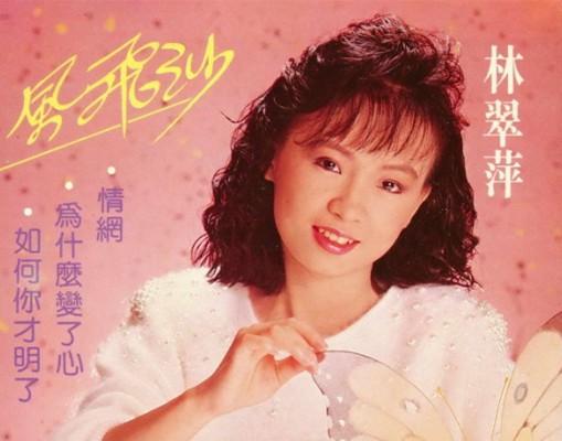 林翠萍音乐合集1988-2018年14专辑歌曲Wav  林翠萍 第1张