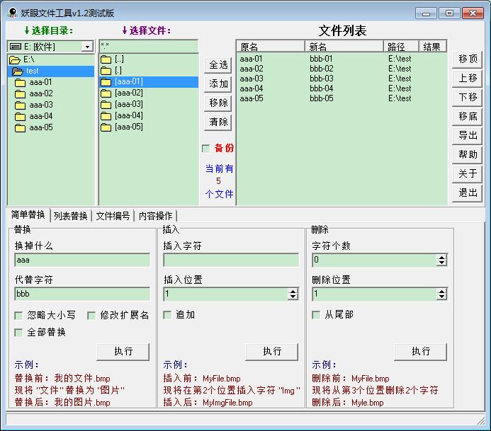 妖眼文件工具 - 一款可以批量修改文件(夹)名称的小工具  批量 重命名 文件名 第1张