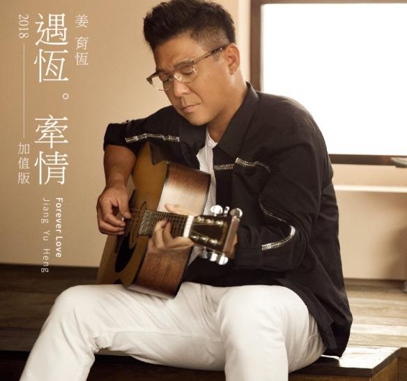 姜育恒音乐合集1984-2018年26专辑歌曲  姜育恒 第1张